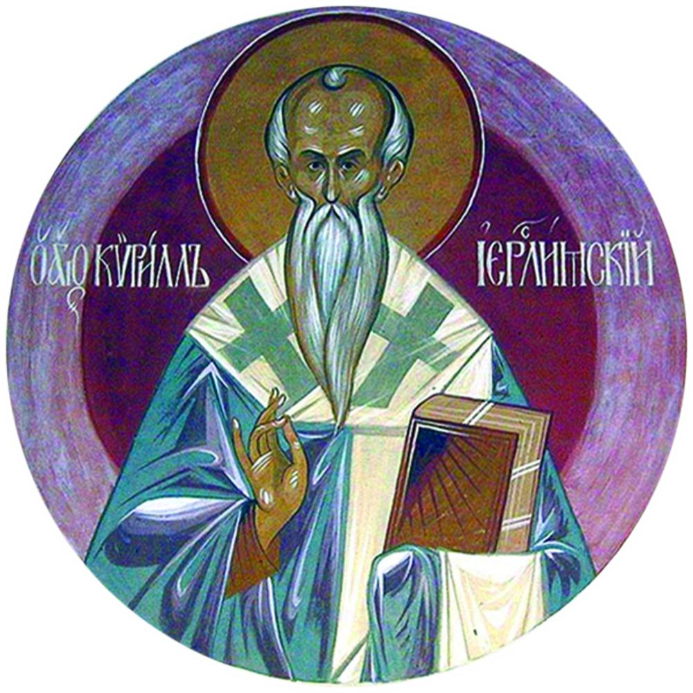St. Cyril of Jerusalem
